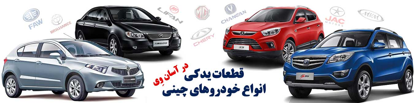 catalog/Ada/Banner/Chinese-Cars.jpg