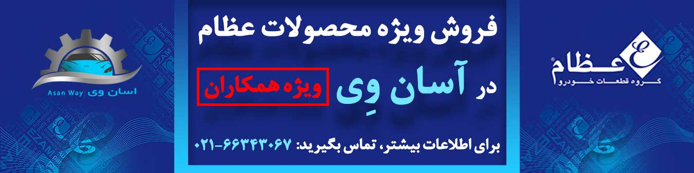 catalog/Ada/Banner/Ezam-Asanway-Banner3.jpg