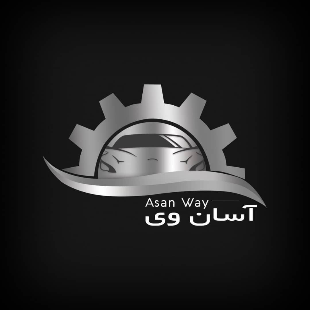 آسان وی | asanway